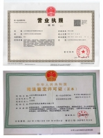 营业执照/鉴定许可证